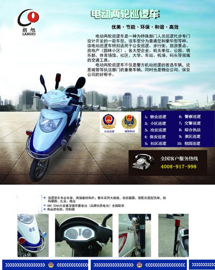 冶安巡逻-2轮电动巡逻车