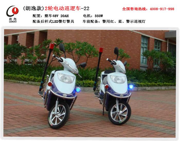 2轮电动巡逻车