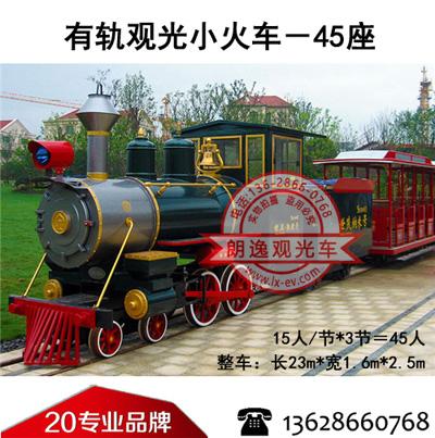 有轨观光小火火车-45座