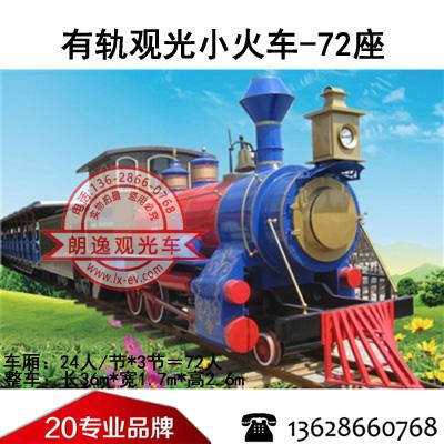 有轨旅游观光小火车-72座