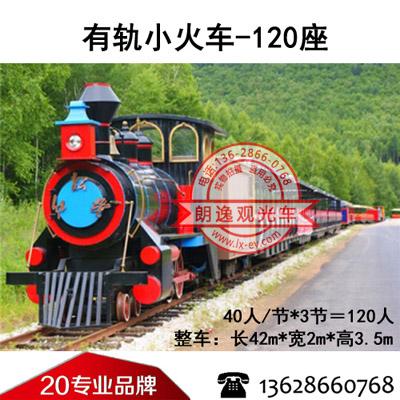 有轨旅游观光小火车-120座