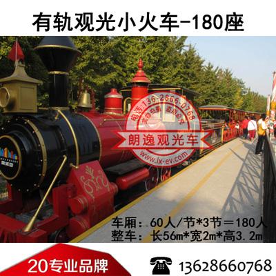 景区轨道观光小火车-180座