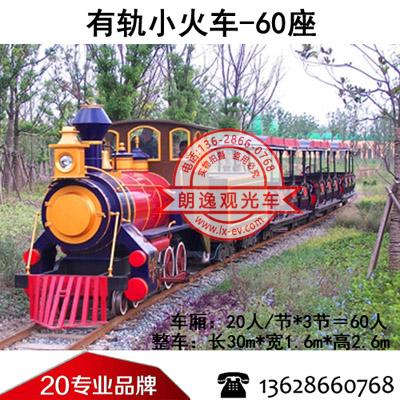 有轨旅游观光小火车-60座