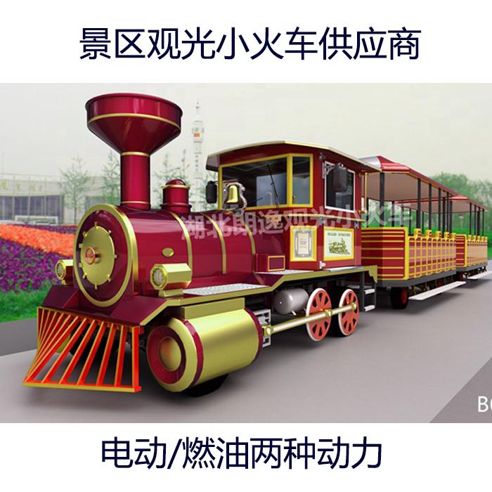 观光小火车-景区燃油观光火车