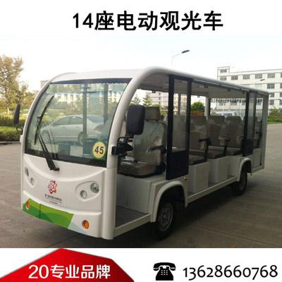 14座电动观光车-旅游观光车(朗吉款)