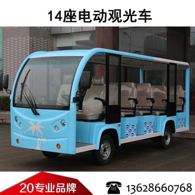 14座电动观光车-电动观光车(朗吉款)