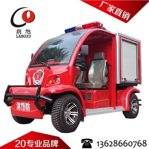 2座电动消防车-电瓶消防车(大众款)