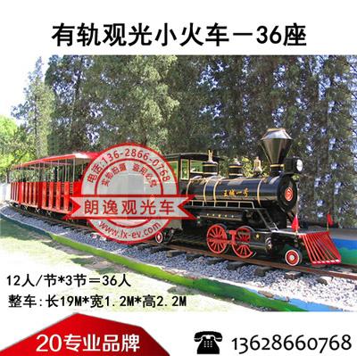 有轨旅游观光小火车-36座