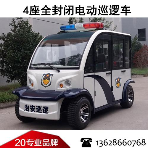 4座电动巡逻车-治安巡逻车(大众款)