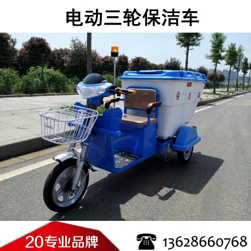 电动三轮保洁车-3151