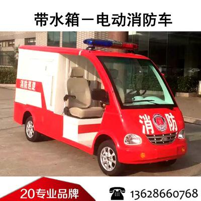带水箱电动消防车-(朗吉款)
