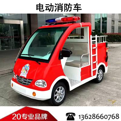 2座电动消防车-模拟消防车
