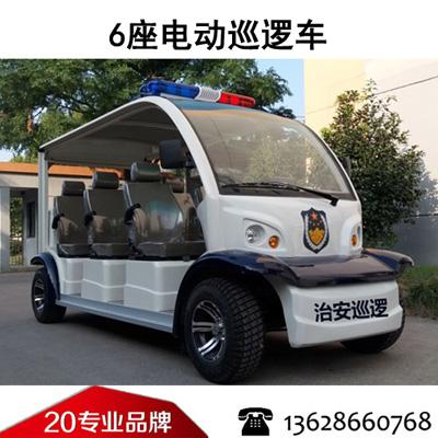 6-8座电动巡逻车-(大众款)