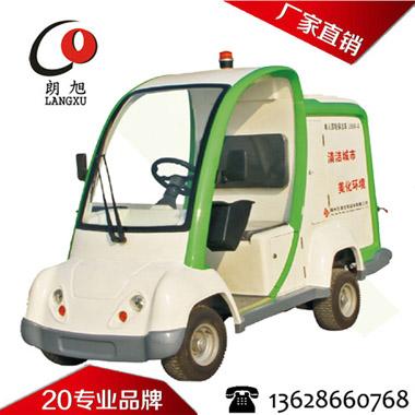 电动保洁车-电动四轮保洁车