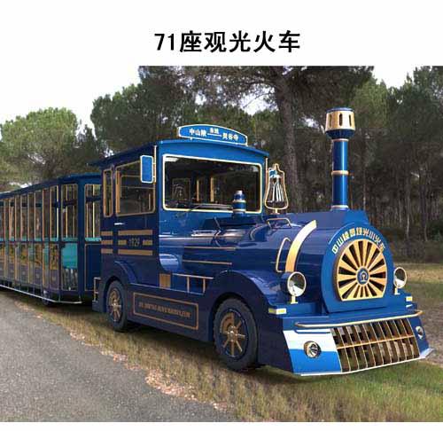 景区观光小火车-56+2座燃油观光小火车